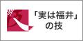 「実は福井」の技