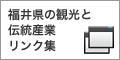 福井県の観光と伝統産業リンク集