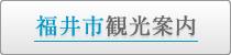 福井市観光案内