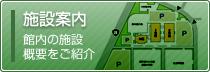 「施設案内」館内の施設概要をご紹介