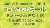 「喫茶・レストラン ミール」サンドーム管理棟1階