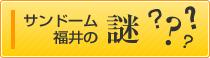 サンドーム福井の謎
