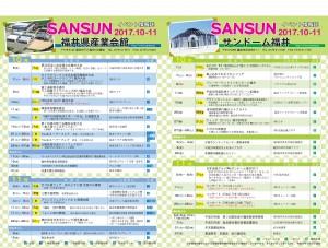 H29サンサン10-11(完成版)