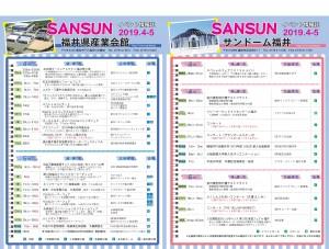 H31サンサン4-5(2)