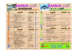 R1サンサン6-7