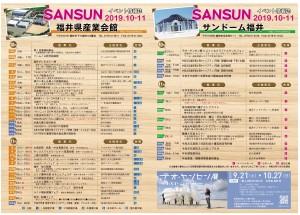 R1サンサン10-11