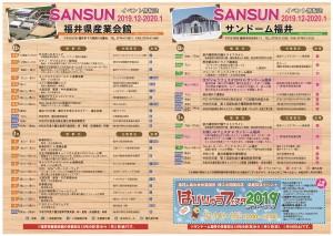 R1サンサン12-1 (新)